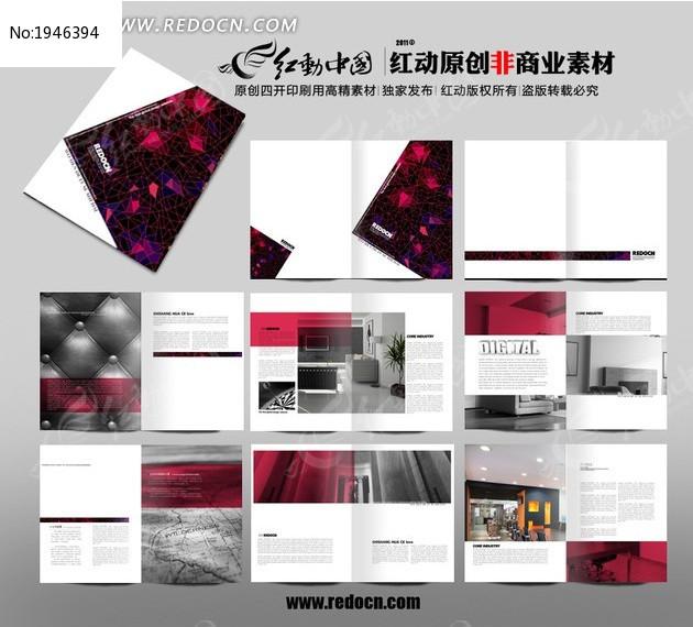 家装书刊设计图片