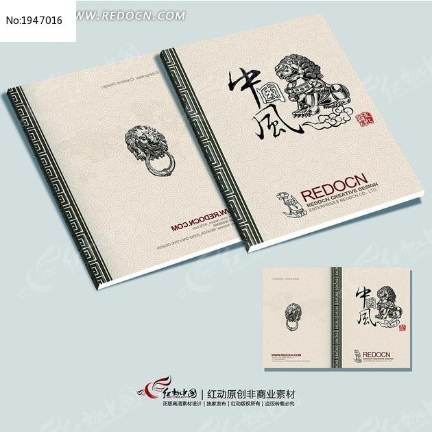 原创设计稿 画册设计/书籍/菜谱 封面设计 中国风企业封面  请您分享图片