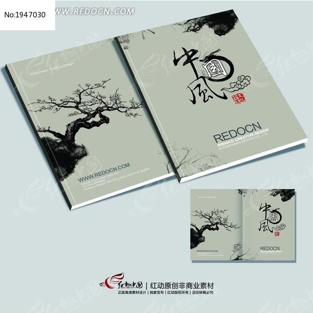 中国风 古典 宣传册 画册图片