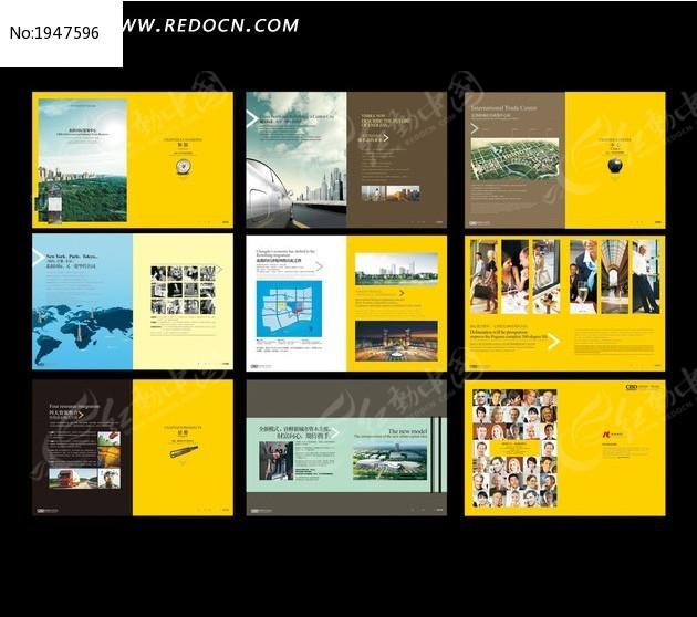 贸易公司宣传画册