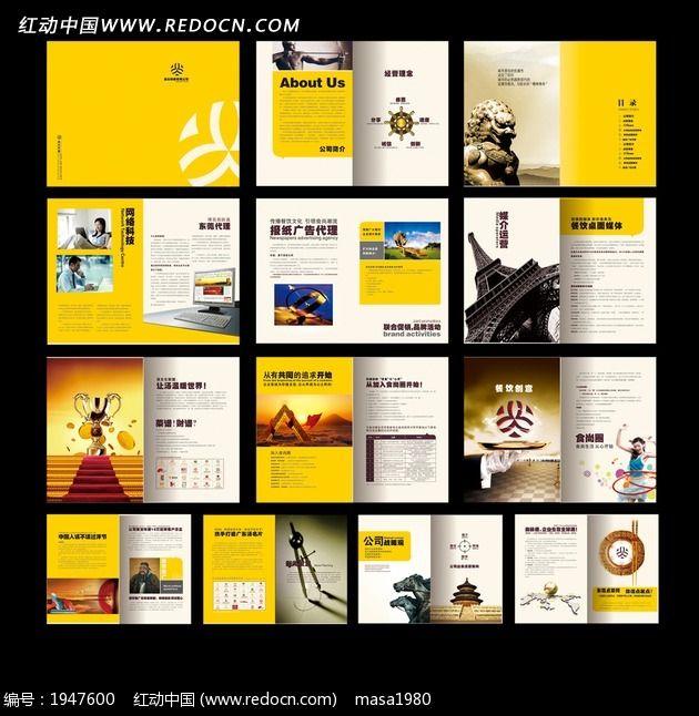 传媒公司宣传画册图片
