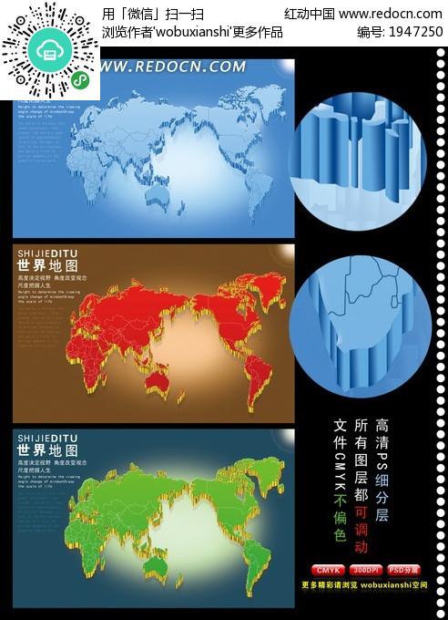 世界地图psd素材