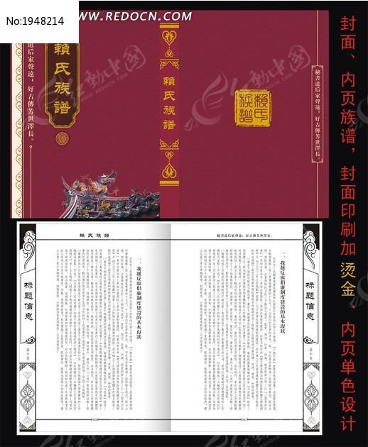 赖氏族谱设计模板下载(编号:; 张氏家谱封面模板下载(图片编号图片