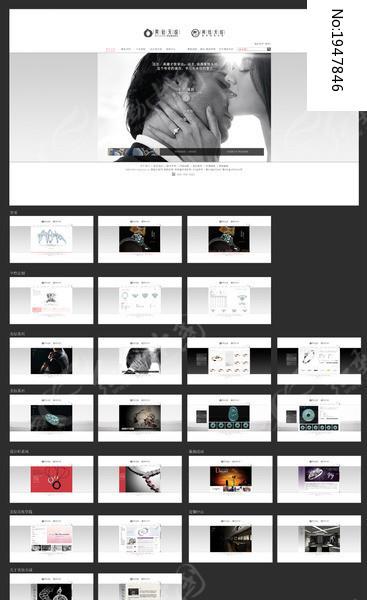 珠宝网站设计全套psd图片
