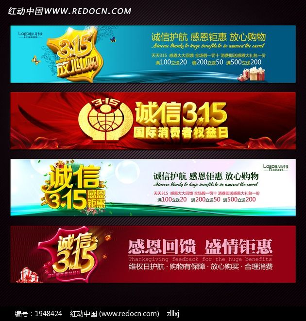 诚信315网站横幅广告banner广告图片