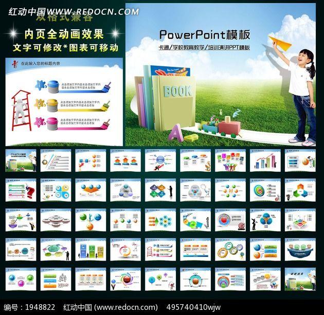学校PPT模板 PPT背景 PPT图表 POWERPOINT 工作 会议 报告 座谈