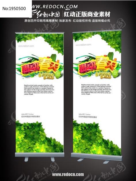 惠动春天促销活动x展架图片