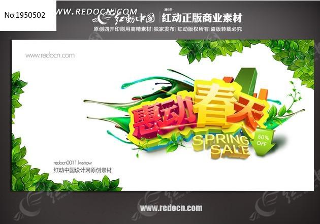 惠动春天促销活动背景图片
