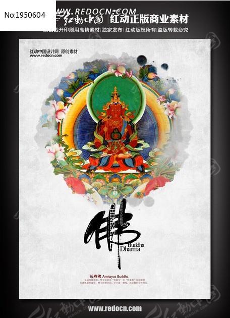 佛教图案设计素材