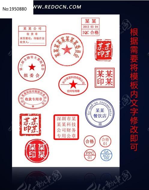 公司公章印章设计