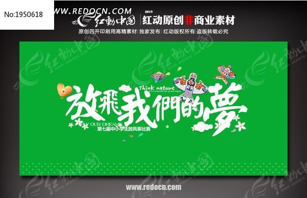 放风筝比赛活动海报