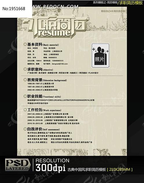 古典中国风大学生个人求职简历