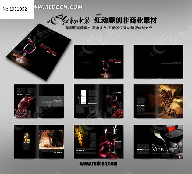 原创设计稿 画册设计/书籍/菜谱 企业画册|宣传画册 > 红酒画册图片