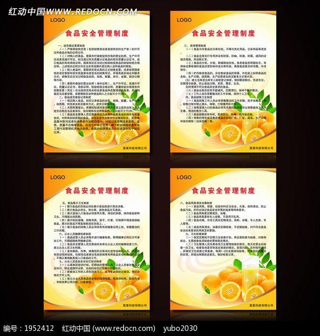 原创设计稿 企业/学校/党建展板 制度展板 食品安全管理制度挂板设计图片