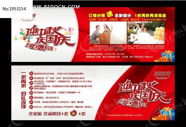 婚纱影楼国庆传单_海报设计/宣传单/广告牌图片素材