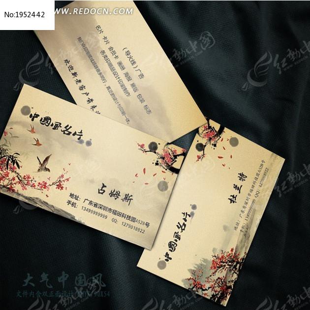 名片设计 名片模版 名片卡片 名片psd 名片素材 个性名片 中国风 古典