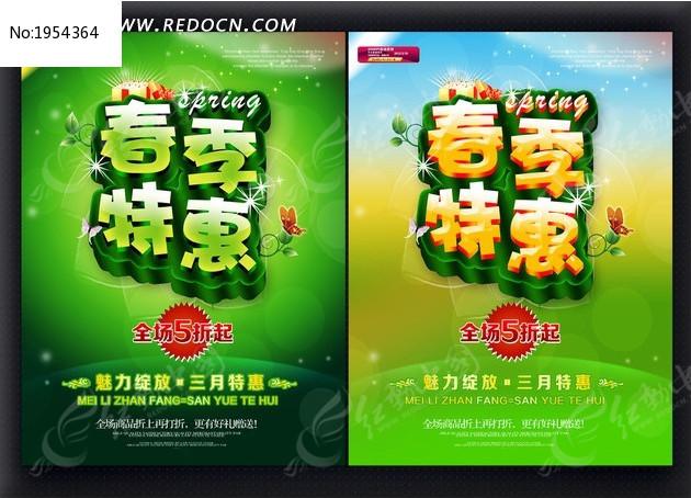 春季特惠促销海报高清图片