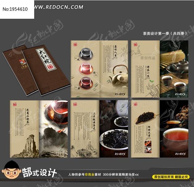 高档红茶画册设计图片
