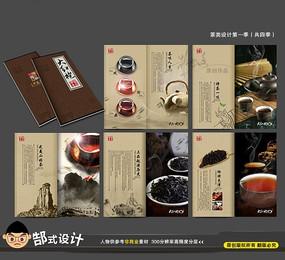 高档红茶画册设计