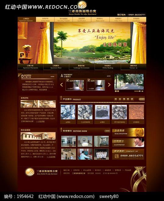 色轻综合网_深咖色商务公寓综合类企业网站