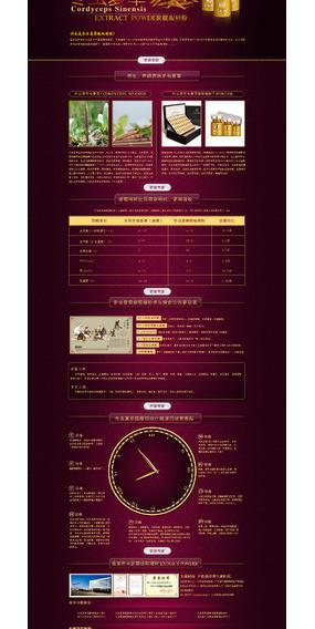 冬虫夏草专题网页设计 整形美容医院网站图片