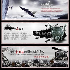 影视广告传媒网站横幅banner