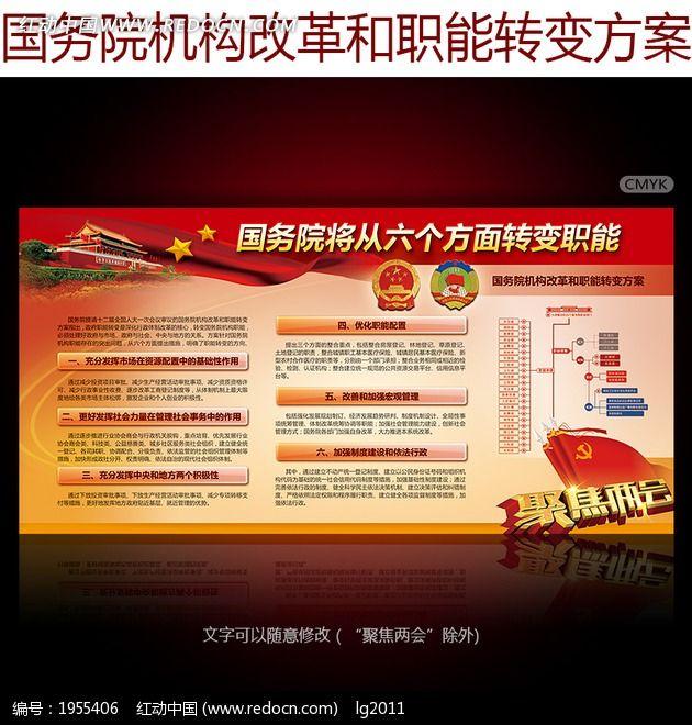 【2016机构改革职能调整】