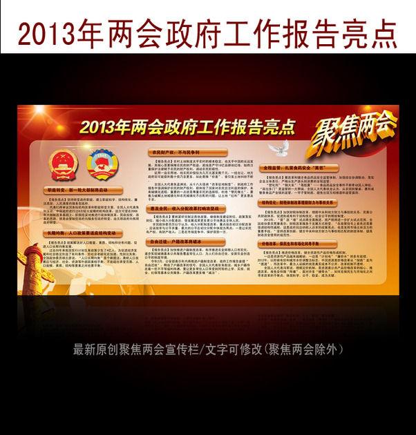 2013年两会政府工作报告亮点宣传展板图片