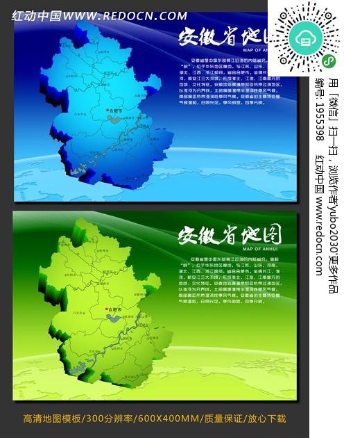 高清安徽省立体地图设计