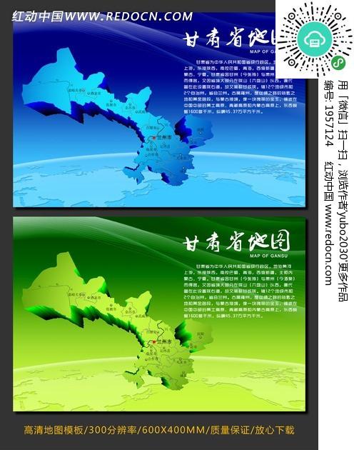 甘肃省地图 甘肃省地图