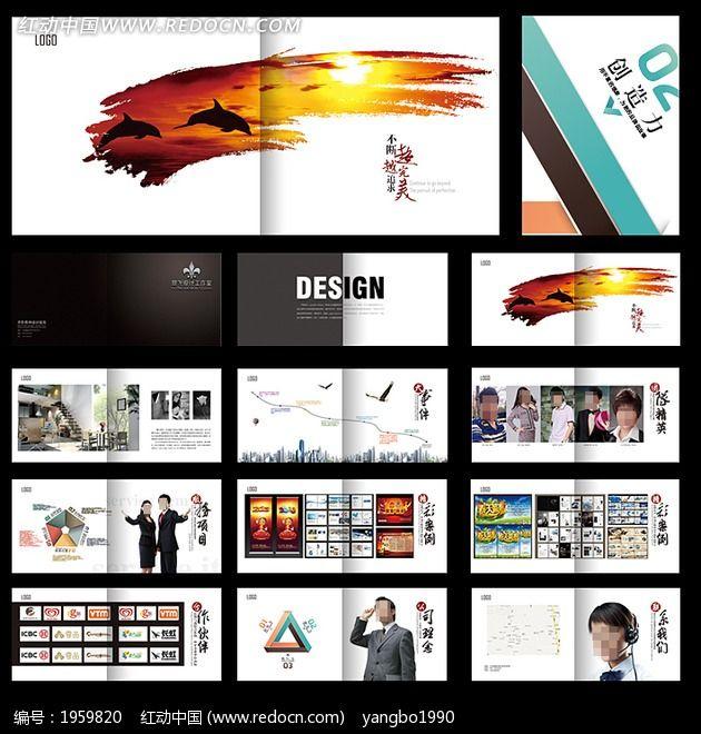 最新广告公司设计传媒公司宣传画册样本设计图片
