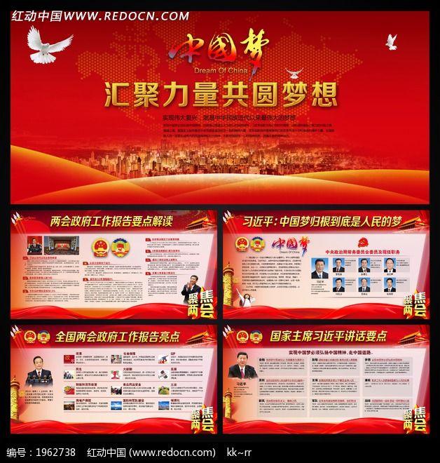 汇聚力量共圆中国梦宣传展板 两会宣传栏