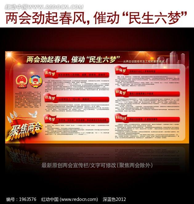 """两会劲起春风,催动""""民生六梦""""宣传栏图片"""