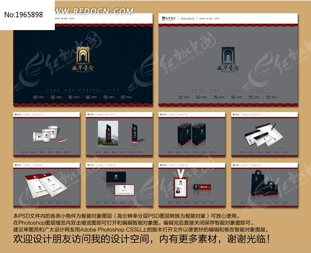 房地产VI房地产提案图片