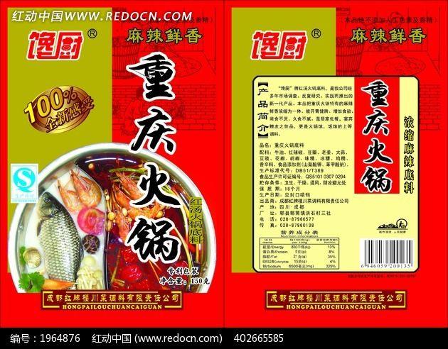 重庆火锅调料包装袋设计