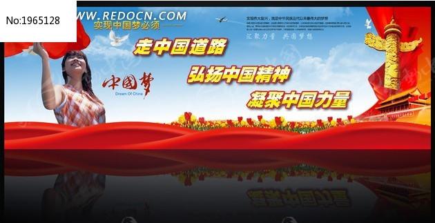 两会精神中国梦户外广告牌图片