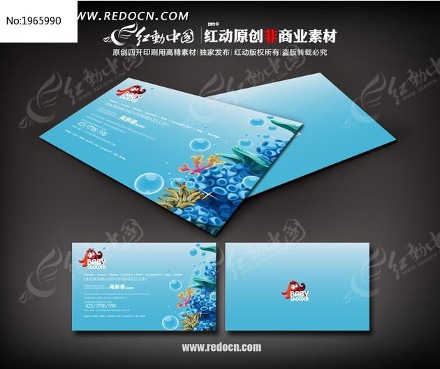 蓝色海洋世界名片设计