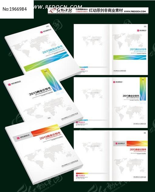 商业计划书封面设计_画册设计/书籍/菜谱图片素材