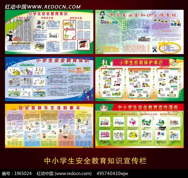 中小学生学校安全教育展板宣传栏设计图片