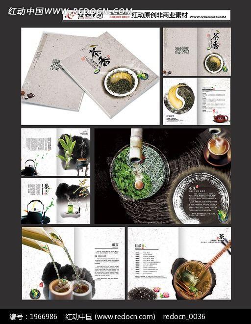 茶文化茶叶宣传册图片