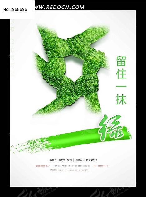 """""""留住一抹绿""""绿色环保创意宣传海报设计"""