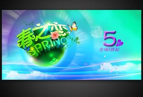 春之恋商城春季海报