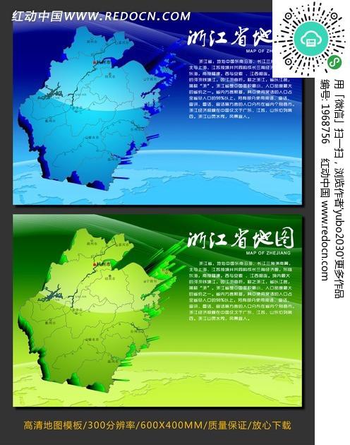 高清立体浙江省地图设计