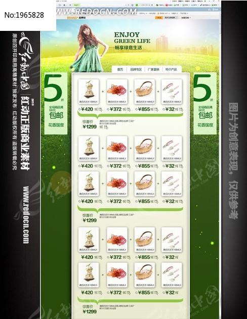 绿色女装淘宝店网页图片