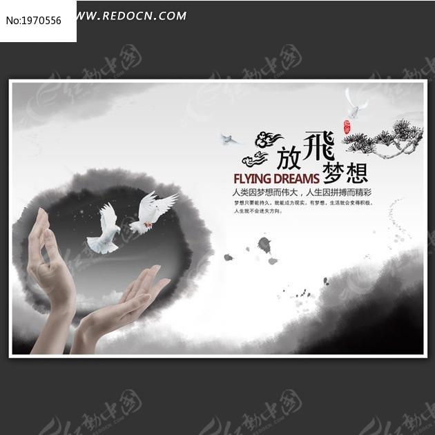水墨展板 墨迹 和平鸽子 祥云 松 飞翔 梦想启航 励志教育 名人名言