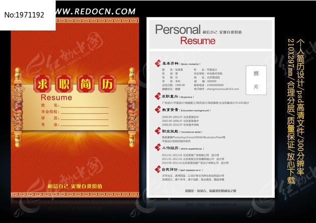 红色书卷个人求职简历设计