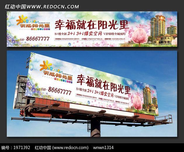 房地产户外广告牌_海报设计/宣传单/广告牌图片素材