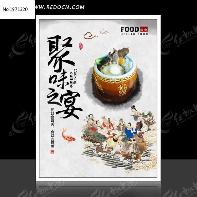 中国传统饮食文化展板