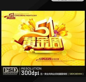 51黄金周促销海报