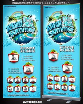 夏季购物季促销x展架